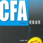 CFA Level 1 輕鬆過關 make it easy!