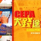 Future of CEPA - Chapter of Financial Service