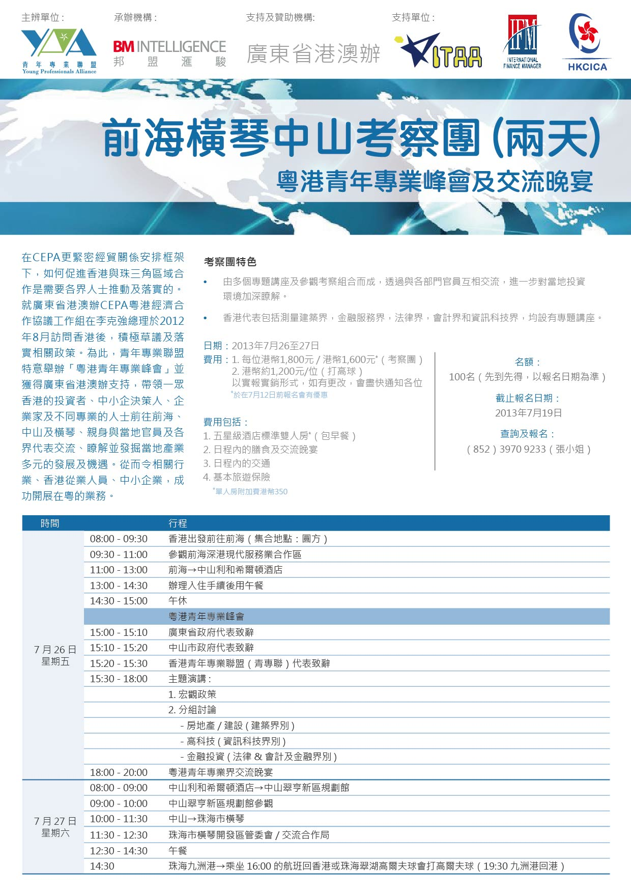 2-day study mission in Qianhai, Hengqin